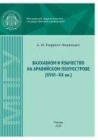 Ваххабизм и язычество на Аравийском полуострове (XVIII- XX вв.)