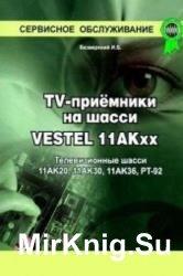 TV-приемники на шасси VESTEL 11AKxx