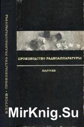 Производство радиоаппаратуры