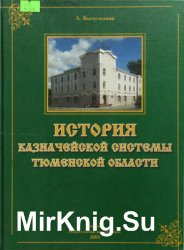 История казначейской системы Тюменской области