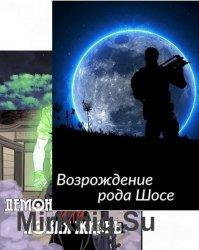 Демон рода Шосе. Цикл из 2 книг