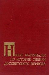 Новые материалы по истории Сибири досоветского периода