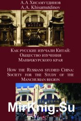 Как русские изучали Китай: Общество изучения Маньчжурского края