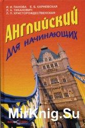 Английский для начинающих (2002)