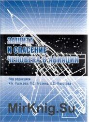 Защита и спасение человека в авиации (эколого-гигиенические и эргономические основы)