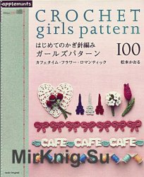 Asahi Original. Crochet Girls Pattern 100