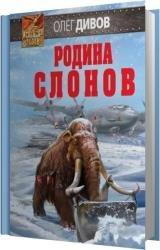 Родина слонов (Аудиокнига) читает Крылов Даниил