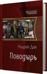 Поводырь (Аудиокнига) читает Чайцын Александр