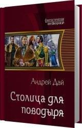 Столица для поводыря (Аудиокнига) читает Чайцын Александр