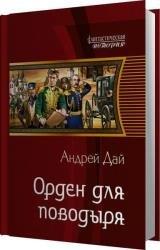 Орден для поводыря (Аудиокнига) читает Чайцын Александр
