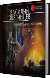 Гамбит Бубновой Дамы (Аудиокнига)