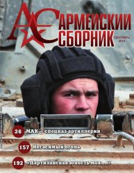 Армейский сборник №9 2019