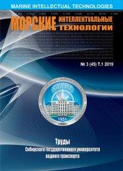 Морские интеллектуальные технологии №3 2019 Том 1