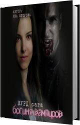Вурд. Богиня вампиров (Аудиокнига)