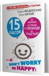 15 шагов от паники и страха к свободе и счастью. И – don't worry! bе happy! (Аудиокнига)