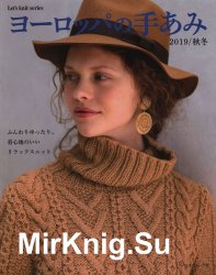 Let's Knit Series - European Hand Knitting 2019 Autumn / Winter
