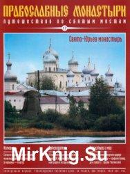 Православные монастыри. №17 - Свято-Юрьев монастырь