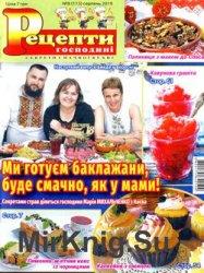 Рецепти господині. Секрети смачної кухні № 8 2019