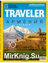National Geographic Traveller №4 2019 Россия