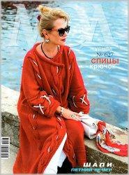 Журнал Мод. Вязание №627 2019