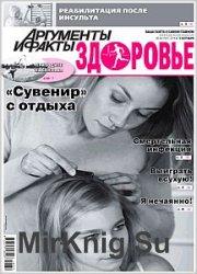 АиФ. Здоровье №36 2019 Украина