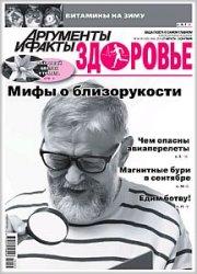 АиФ. Здоровье №35 2019 Украина