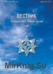 Вестник Концерна ВКО «Алмаз – Антей» №1 2019