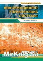 Информационно-управляющие системы №2 2019