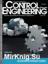 Control Engineering Россия №4 2019