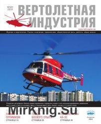 Вертолетная индустрия №4 2019