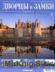Дворцы и замки Европы №37 2019 - Замки Луары