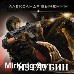 Оружейники: aftermath. Из глубин (Аудиокнига)