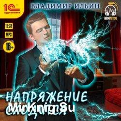 Напряжение сходится (Аудиокнига) читает Пугачёв Вадим