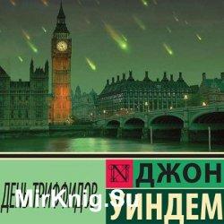 День триффидов (Аудиокнига) читает Игорь Князев