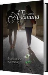 Влюбиться в жертву (Аудиокнига) читает Тарасова Татьяна