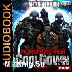 Размороженный. Книга 1. CoolDown (Аудиокнига)