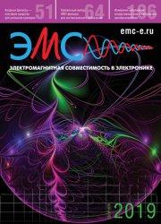 Электромагнитная совместимость в электронике 2019