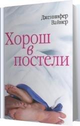 Хорош в постели (Аудиокнига) читает Литвинова Наталия