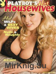 Playboy's Hot Housewives №3-4  2010