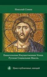 Евангельская имущественная этика. Русская социальная мысль