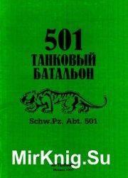 501 танковый батальон