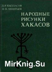 Народные рисунки хакасов