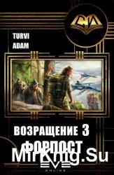 Возвращение-3. Форпост