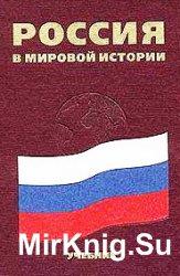 Россия в мировой истории