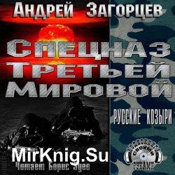Спецназ третьей мировой. Русские козыри (Аудиокнига)