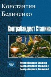 Контрабандист Сталина. Цикл из 3 книг