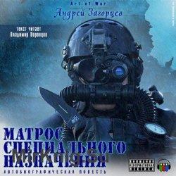 Матрос специального назначения (Аудиокнига)