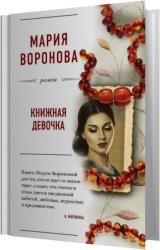 Книжнаядевочка (Аудиокнига)