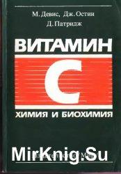 Витамин С. Химия и биохимия