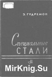 Специальные стали (в 2-х томах)